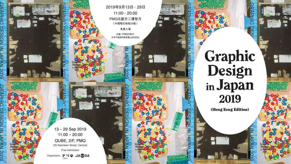 "PMQ元創方展覽:""Graphic Design in Japan""展覽2019 Graphic Design in Japan 2019 展覽展出約 300 件獲選收錄於 JAGDA 年鑑的優秀設計作品。"