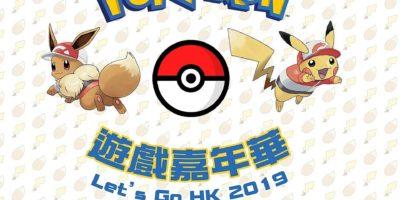 九展:Pokémon 遊戲嘉年華 2019
