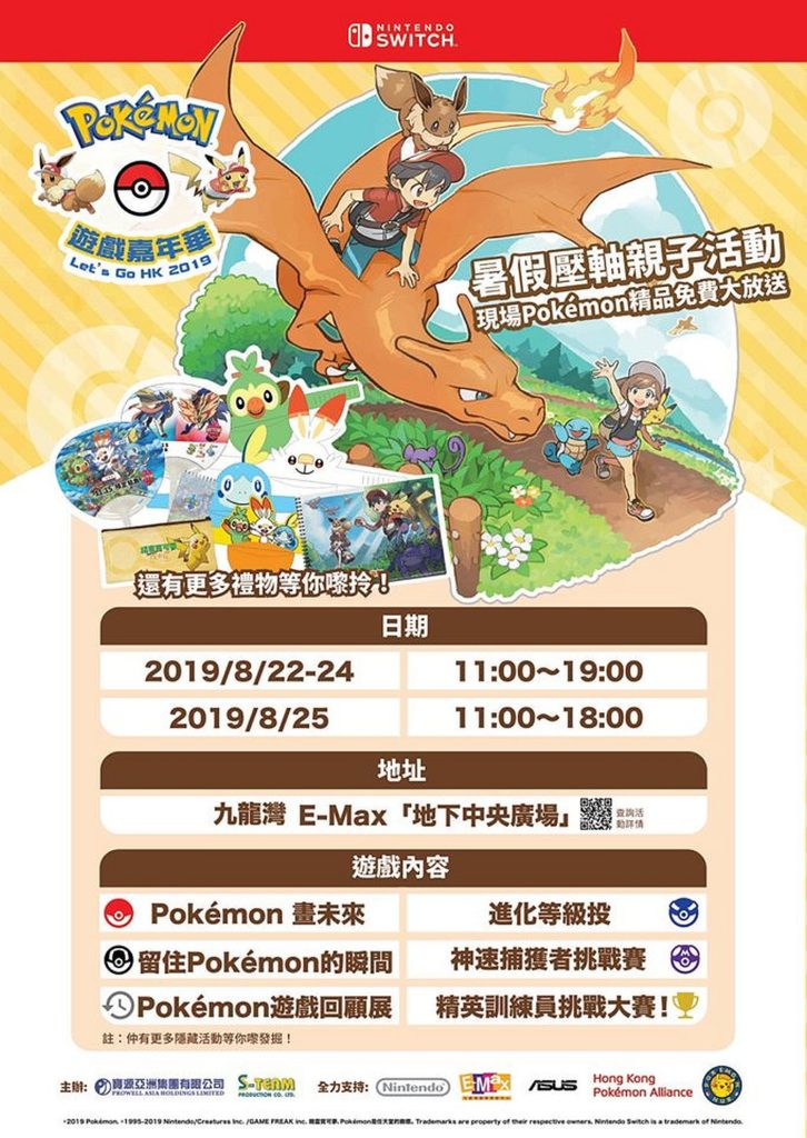 Pokémon 遊戲嘉年華 2019 提供多項遊戲內容,包括:Pokémon 畫未來、留住 Pokémon 的瞬間等。
