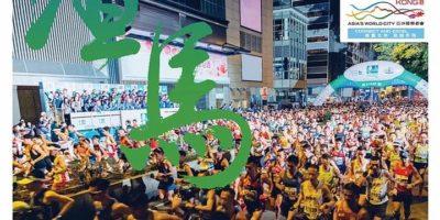 渣打香港馬拉松 2020(已取消)