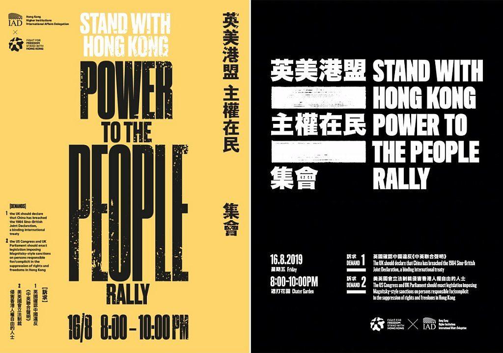 8.16 學界×攬炒聯手萬人集會有兩大訴求,包括:英國確認中國違反《中英聯合聲明》,以及美英國會立法制裁侵害香港人權自由的人士。