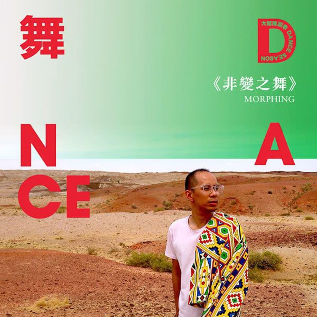 大館舞蹈季2019 鄭得恩《非變之舞》(香港)