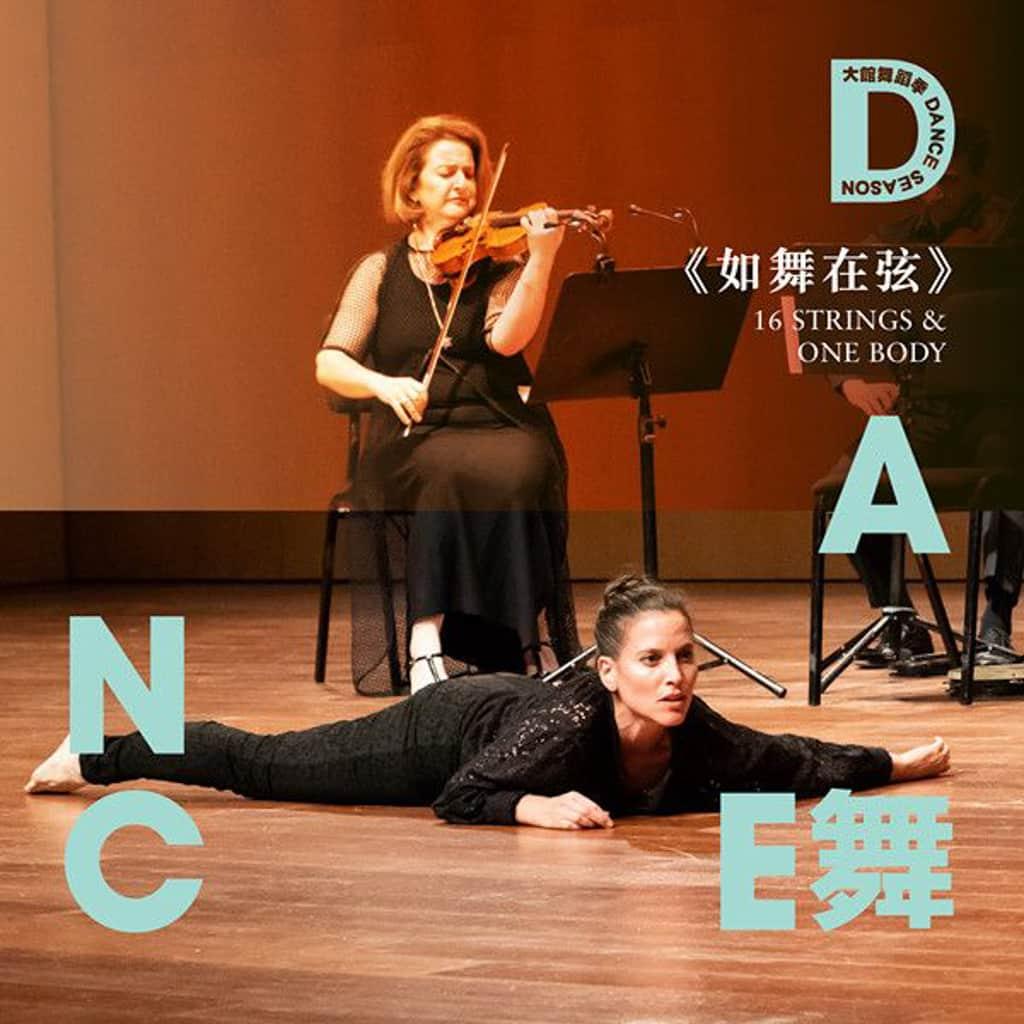大館舞蹈季2019 RENANA RAZ《如舞在弦》