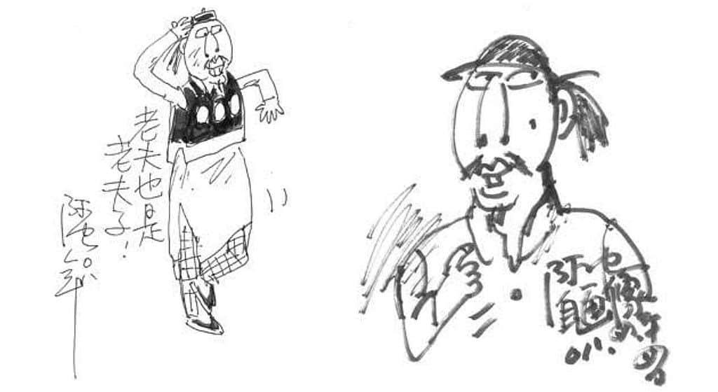 「虫畫。童心」阿虫作品展首次展出兩幅阿虫的自畫像手稿真迹,其中一幅是阿虫為紀念故友老夫子(王家禧先生)特別創作。