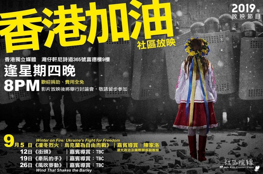 「香港加油」社區院線將於 9 月 5 日放映《凜冬烈火:烏克蘭為自由而戰》。
