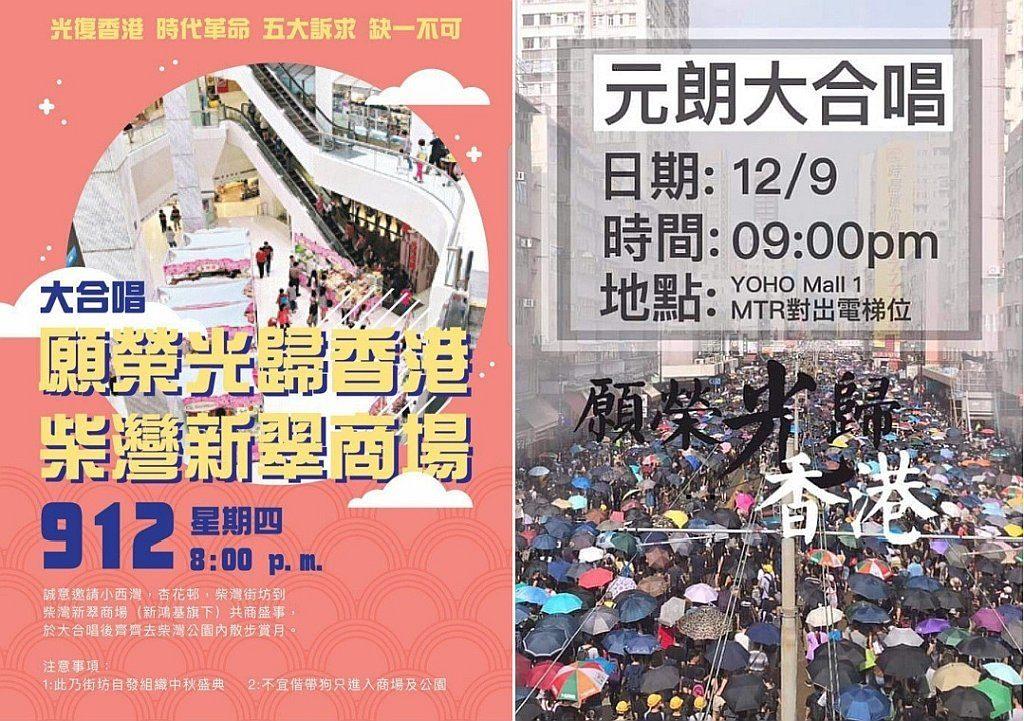 有連登網民發起「9.12 香港各區大合唱」,呼籲民眾於 9 月 12 日自發聚集在各區商場,高唱《願榮光歸香港》。