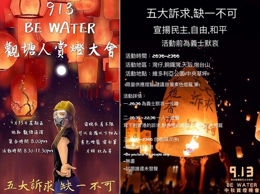 有網民發於 9 月 13 日中秋節晚上舉行「9.13 Be Water 中秋賞燈晚會」,以大燈籠許願,並合唱《願榮光歸香港》、《Do you hear the people sing》等。