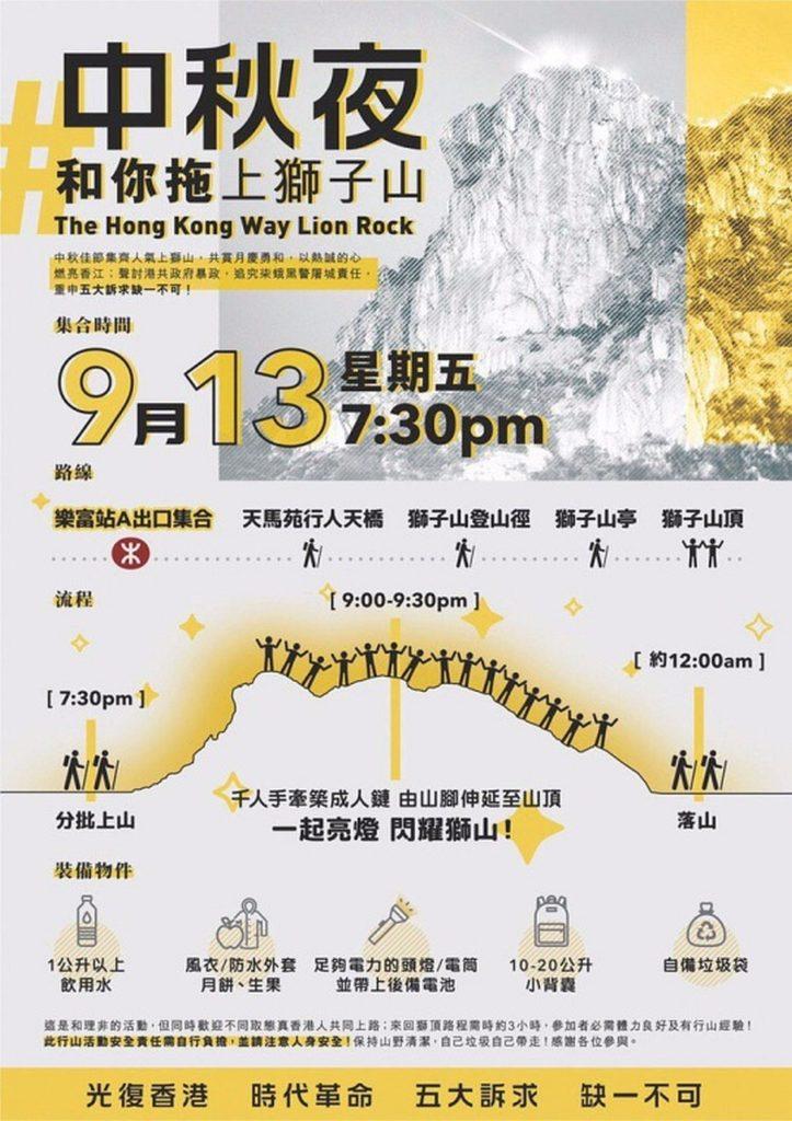 有連登網民發起於中秋節正日 9 月 13 日在獅子山上手牽手築起 9.13 人鏈,實現「獅子山之路•齊慶中秋夜」。