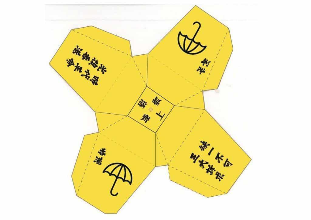 9.14 遊行: 有網民在網上教授製作「光復香港小黃燈」,呼籲大家高歌《願榮光歸香港》時,持著小黃燈,用手機背燈照耀歌唱。