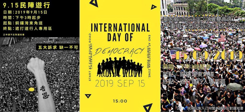 民陣宣布將於 2019 年 9 月 15 日舉行 9.15 民陣遊行,已向警方申請不反對通知書。