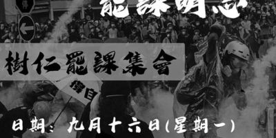9.16 樹仁罷課大集會