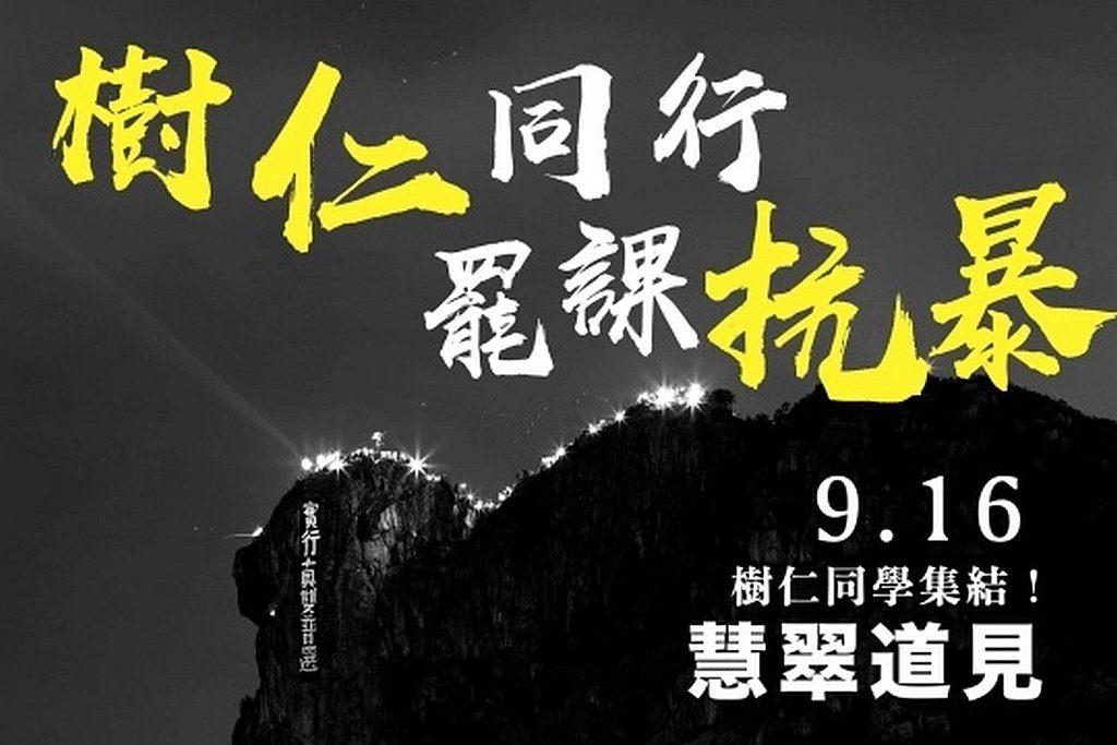 樹仁大學學生會於 9 月 16 日發起罷課大集會,呼籲樹仁同學齊集於北角寶馬山道慧翠道校園。