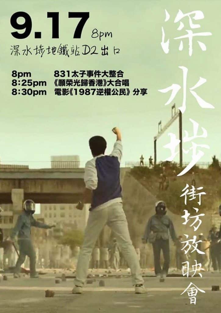 有深水埗街坊於 9 月 17 日在深水埗港鐵站 D2 出口舉辦露天放映會,播放韓國人權電影《逆權公民》。