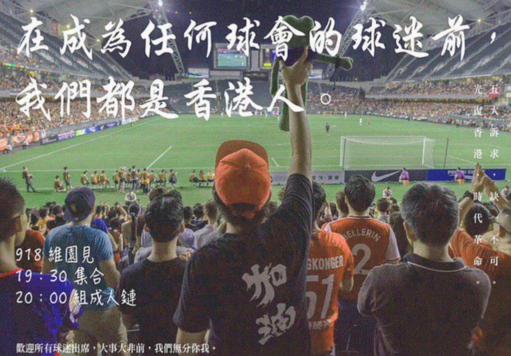 有香港足球迷於 9 月 18 日發起「918 香港之路 球迷大和解」活動,在維園球場築人鏈,合組「香港之路」。