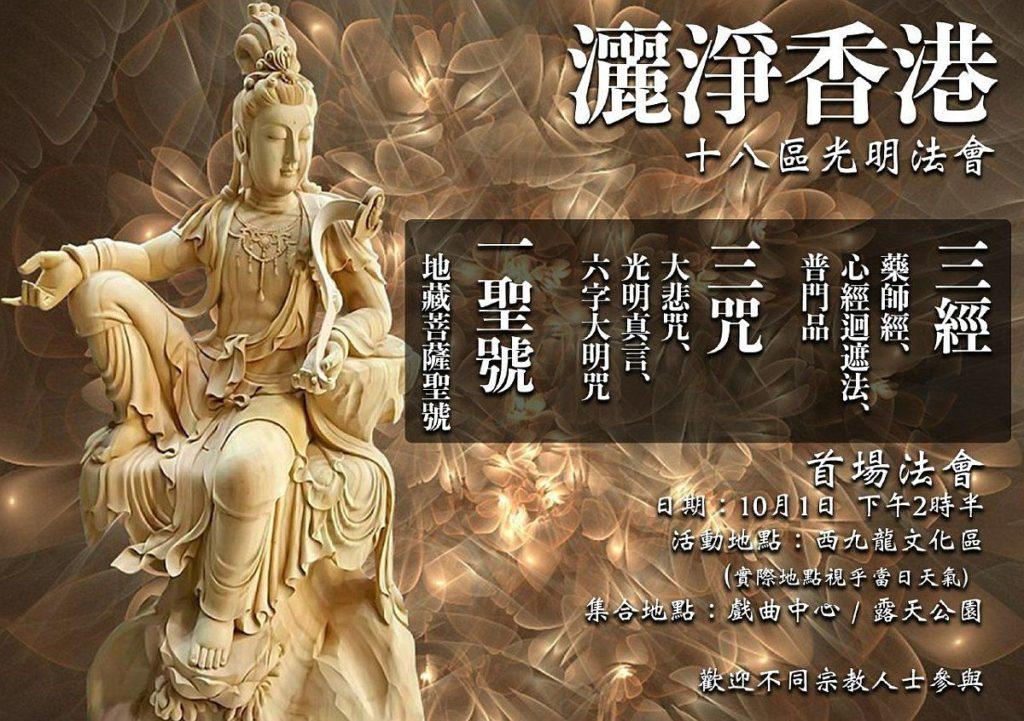 有宗教人士擬於 10 月 1 日在西九文化區舉行「10.1 灑淨香港」活動。