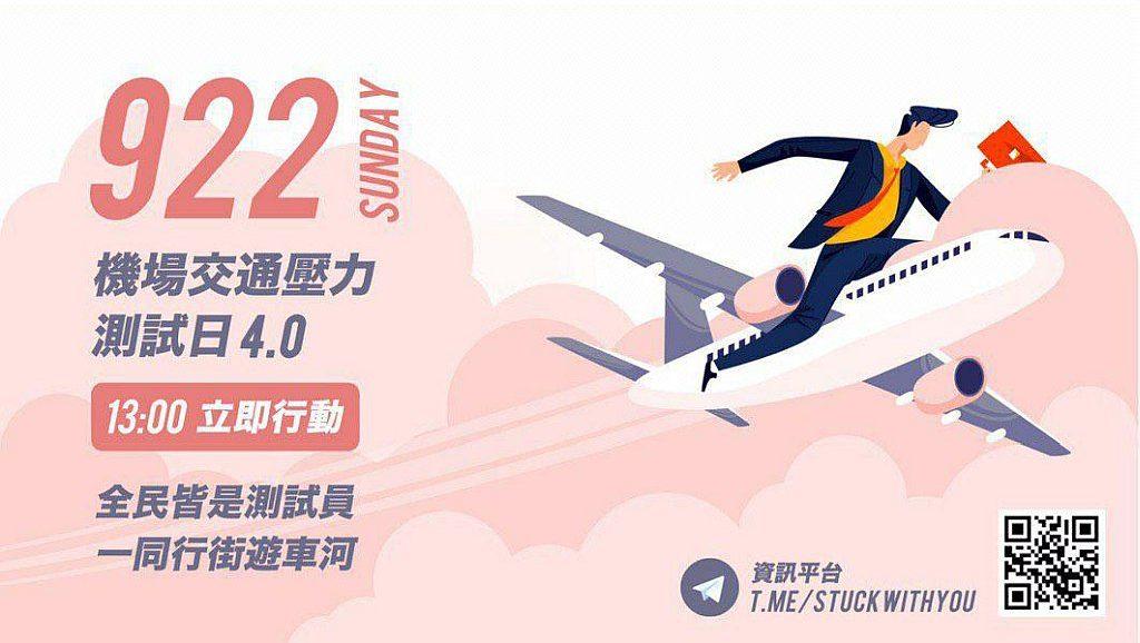 有網民發起「922 機場和你塞 4.0」行動,呼籲民眾 9 月 22 日進行機場交通壓力。