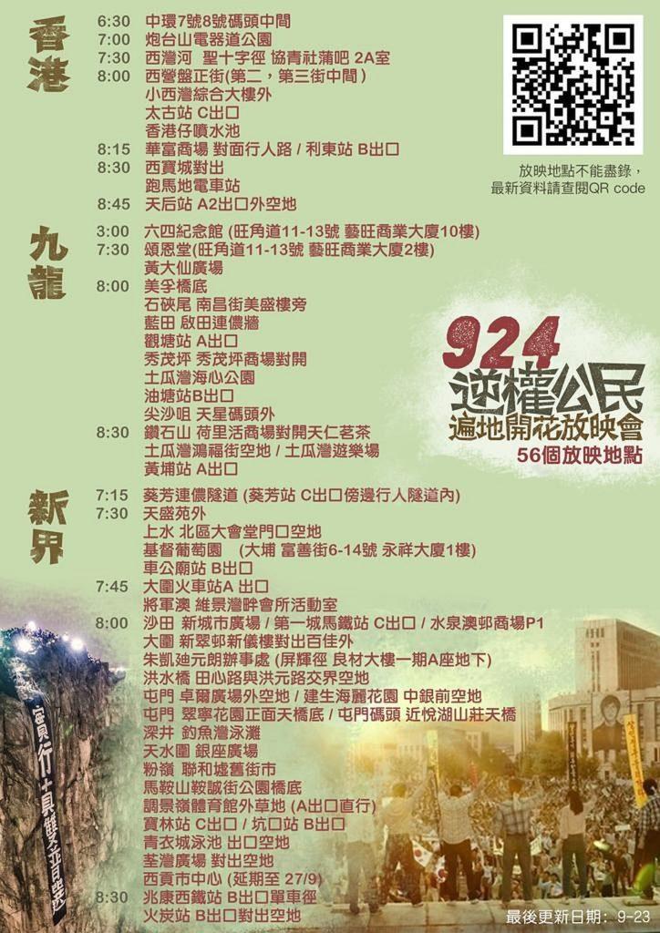 9.24 逆權公民遍地開花放映會地點列表(9 月 23 日更新版本)。