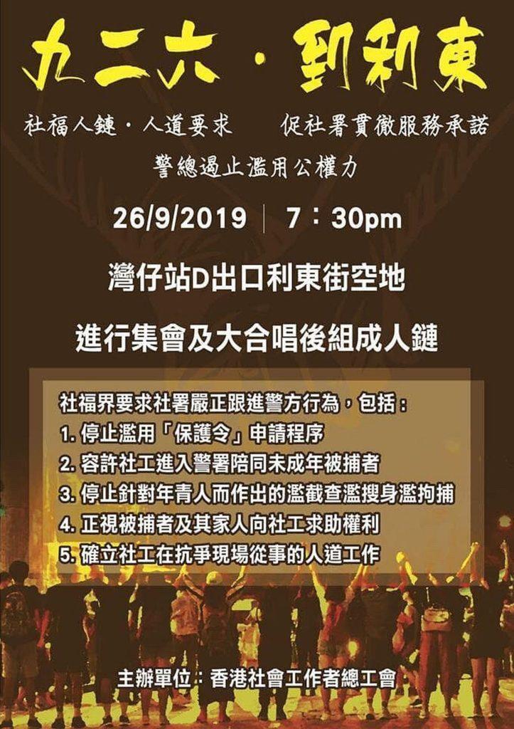 香港社會工作者總工會發起於 9 月 26 日在灣仔利東街手牽手組成人鏈。