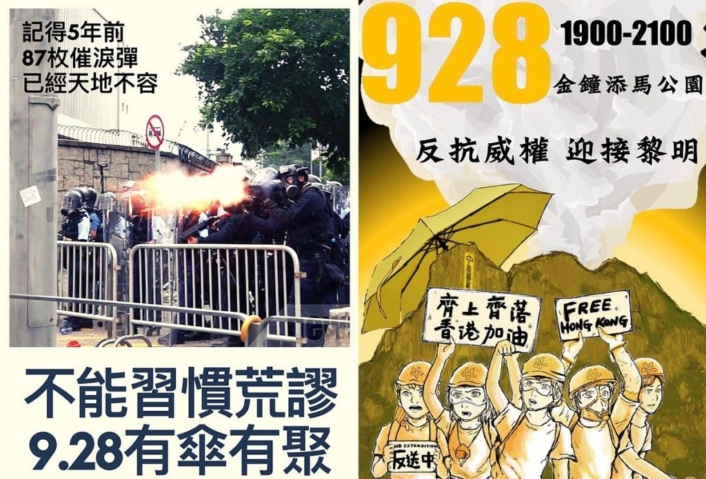 民陣將於雨傘運動五週年之日—— 9 月 28 日,在金鐘添馬公園舉行「9.28 反抗威權•迎接黎明」 集會,呼籲香港人一起回到金鐘!