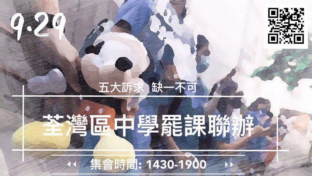 荃灣區學界發起於 9 月 29 日在荃灣公園中學生罷課集會。