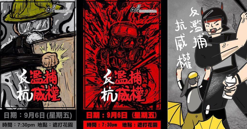 社會及政治組織從業員工會將於 9 月 6 日在中環遮打花園舉辦「9.6 反濫捕•抗威權集會」。