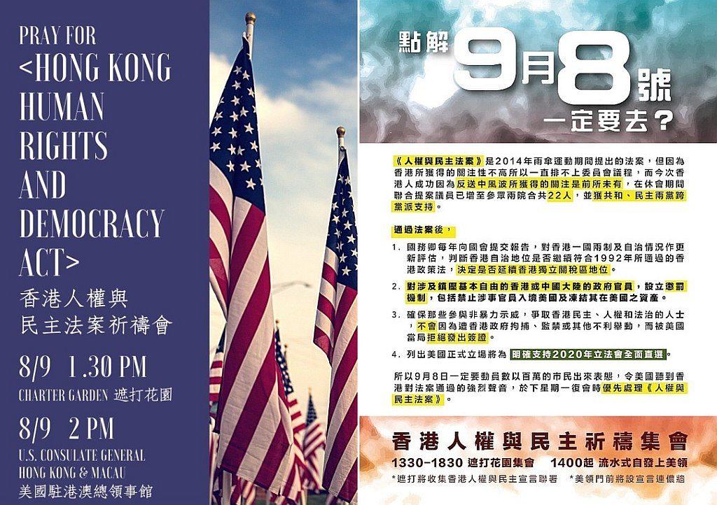 有網民發起於 9 月 8 日在中環遮打花園舉行「香港人權與民主法案祈禱會」,並流水式自發到美國領事館請願,促請美國國會通過《香港人權及民主法案。
