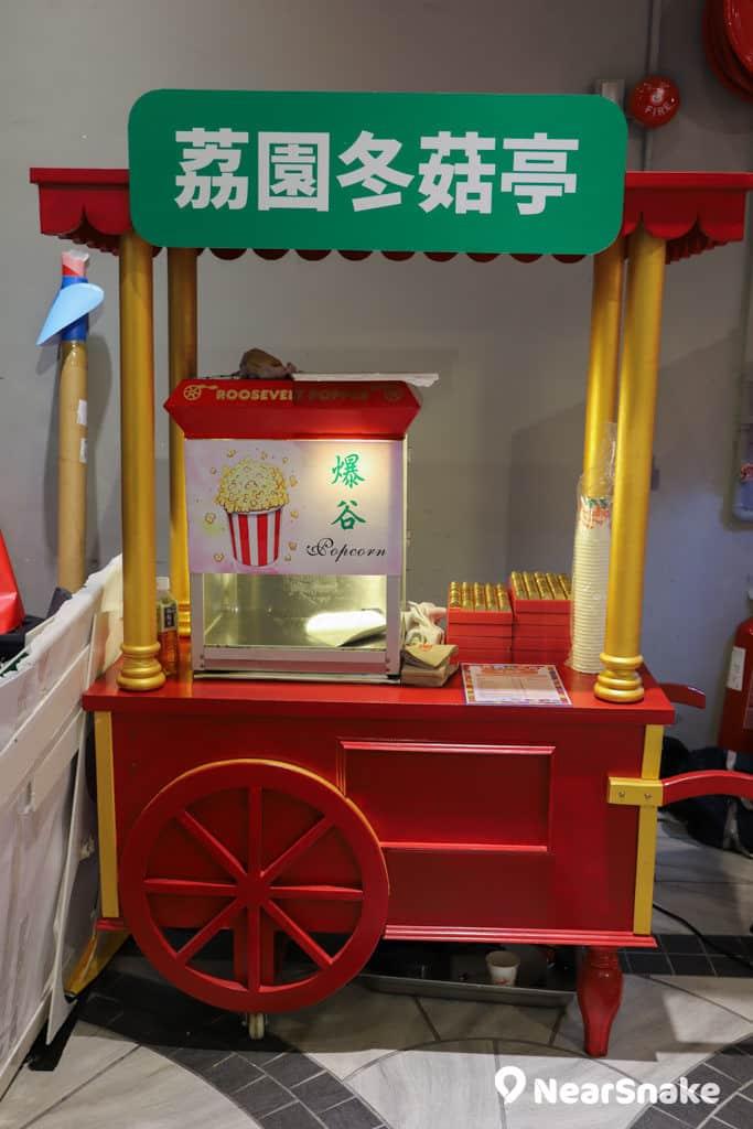 D2 Place:「我們的荔園」展覽及嘉年華 爆谷機