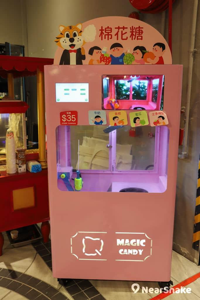 D2 Place:「我們的荔園」展覽及嘉年華 棉花糖機