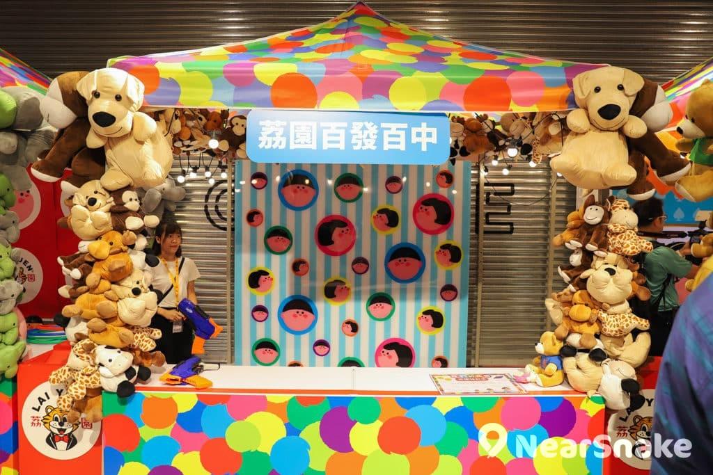 D2 Place:「我們的荔園」展覽及嘉年華 荔園百發百中