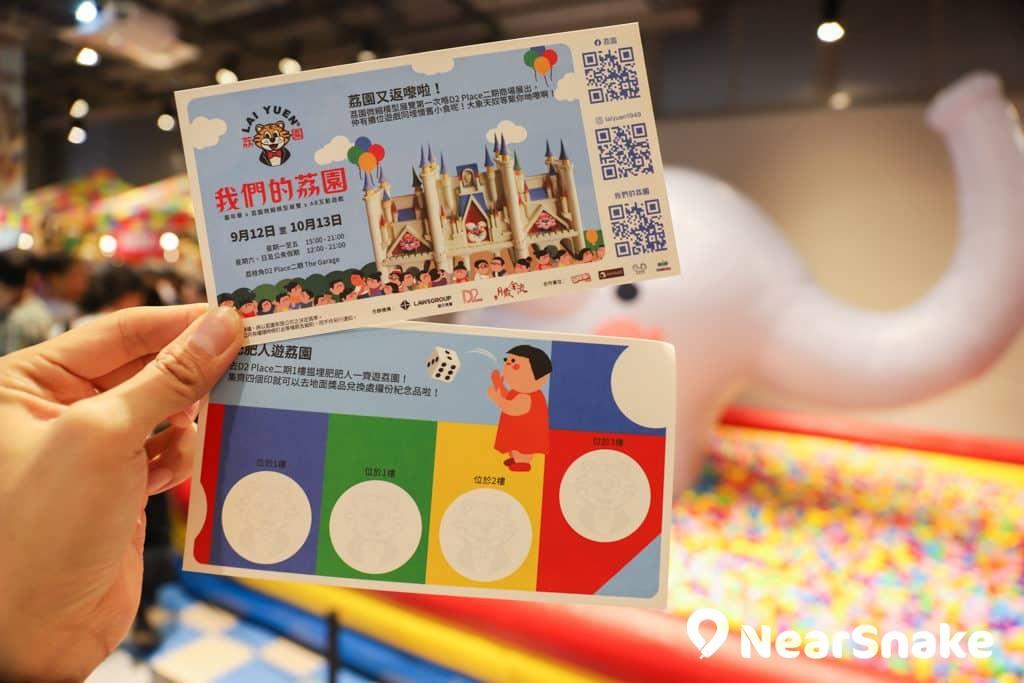 D2 Place:「我們的荔園」展覽及嘉年華 手持遊戲卡在 D2 Place TWO 不同地方尋找線索蓋印,可換取紀念品一份。