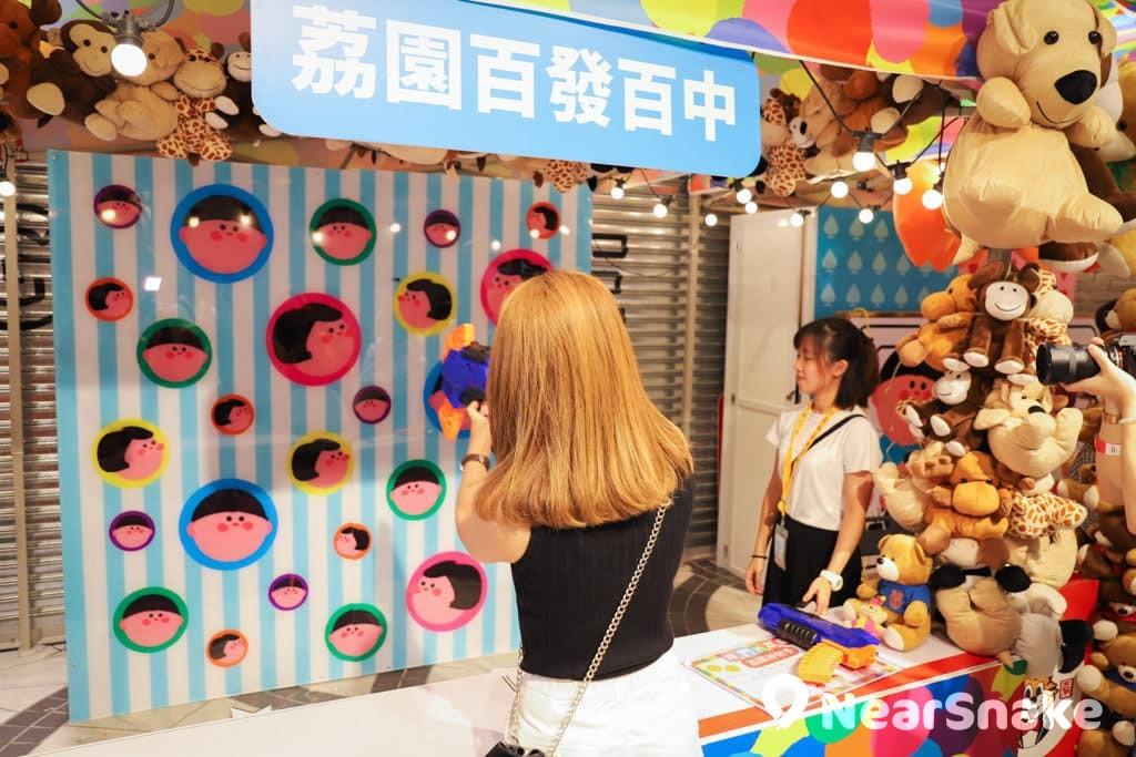 D2 Place:「我們的荔園」展覽及嘉年華 荔園百發百中1