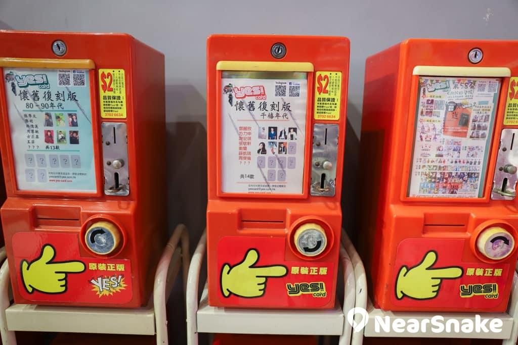 D2 Place:「我們的荔園」展覽及嘉年華 地面入口有多部抽 Yes! Card 的抽卡機。