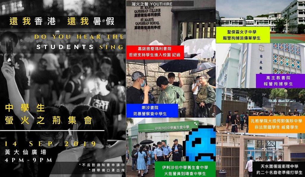 「凝火之聲 Youthire」強烈譴責 9 月 2 日 發生有關不同學校打壓學生罷課自由、言論自由的事件,並宣布發起「中學生螢火之荊集會」。