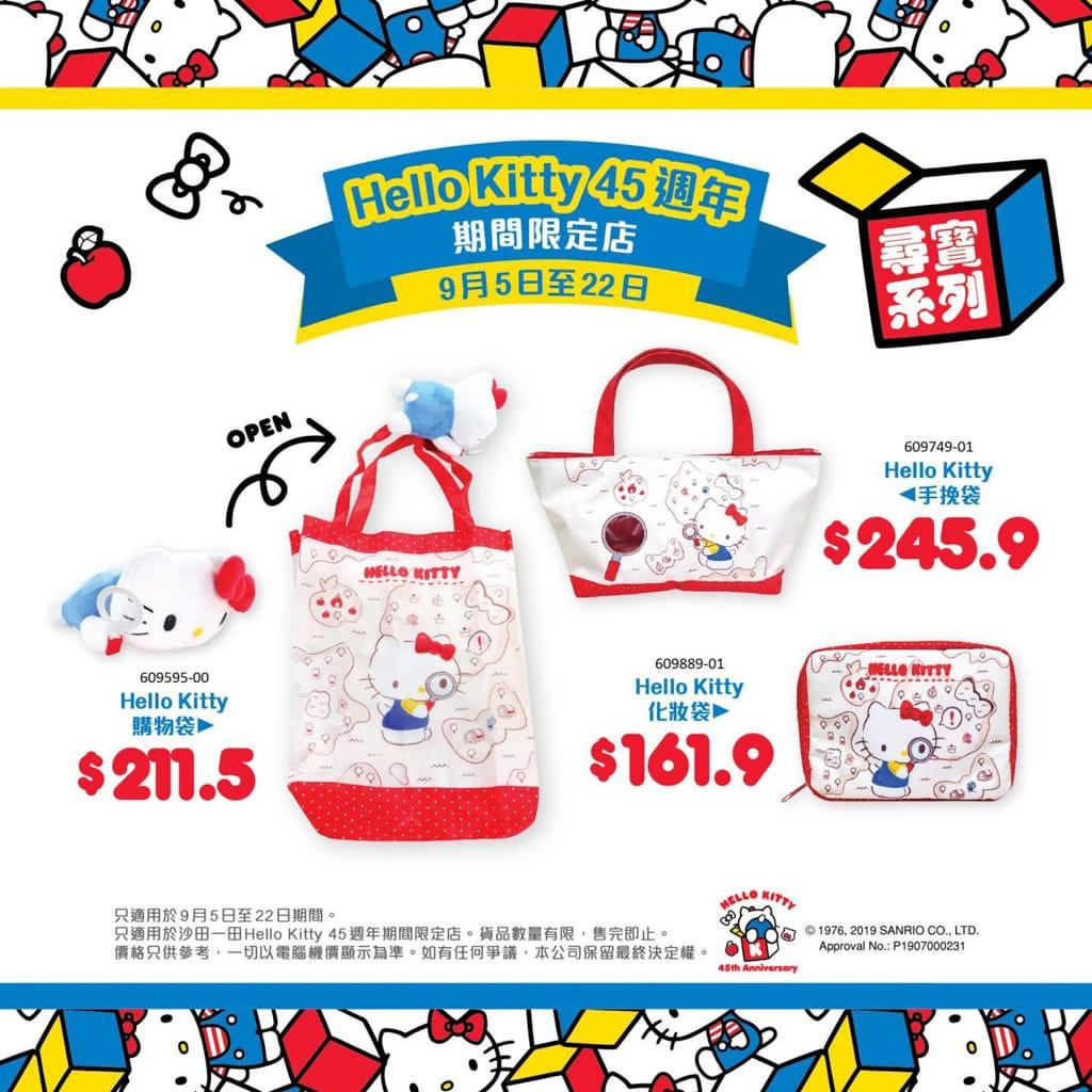 一田百貨:Hello Kitty 45週年期間限定店 部分重現當年經典 Hello Kitty 造型及設計