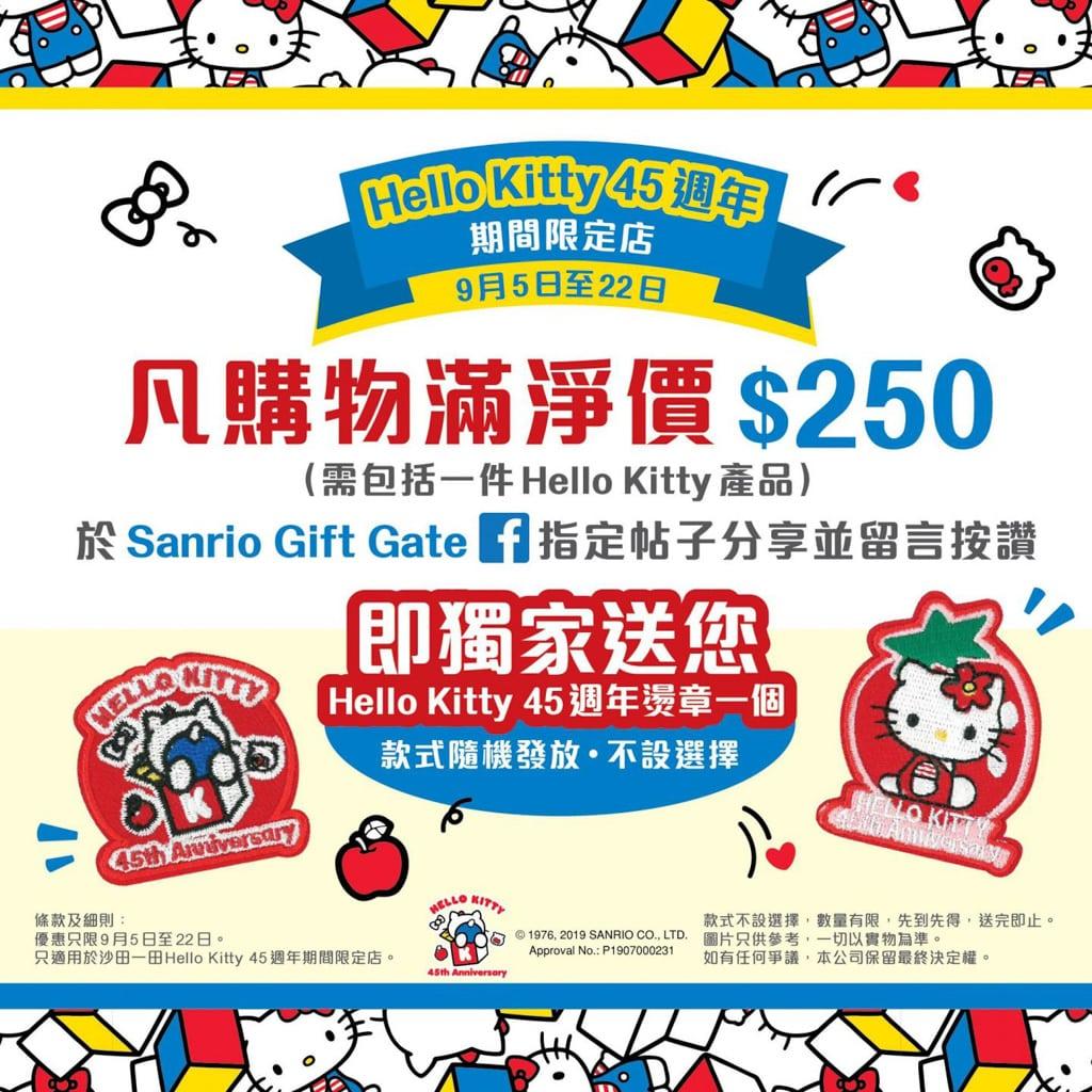 一田百貨:Hello Kitty 45週年期間限定店 顧客有機會得到沙田一田限定店獨家燙章一個。