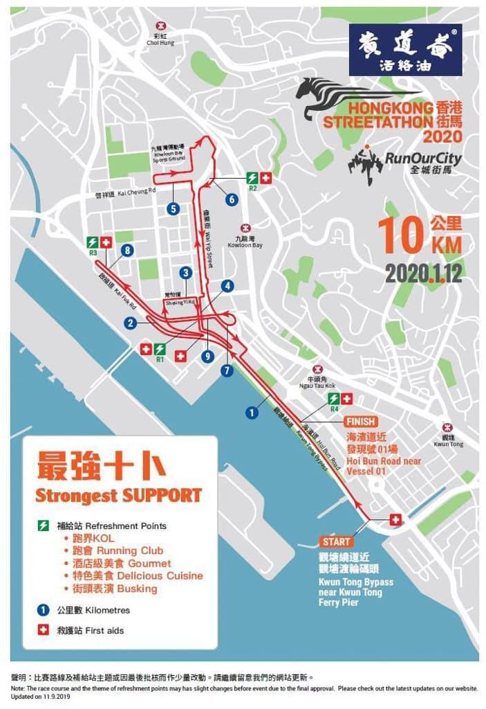 黃道益活絡油香港街馬 2020 10 公里組別