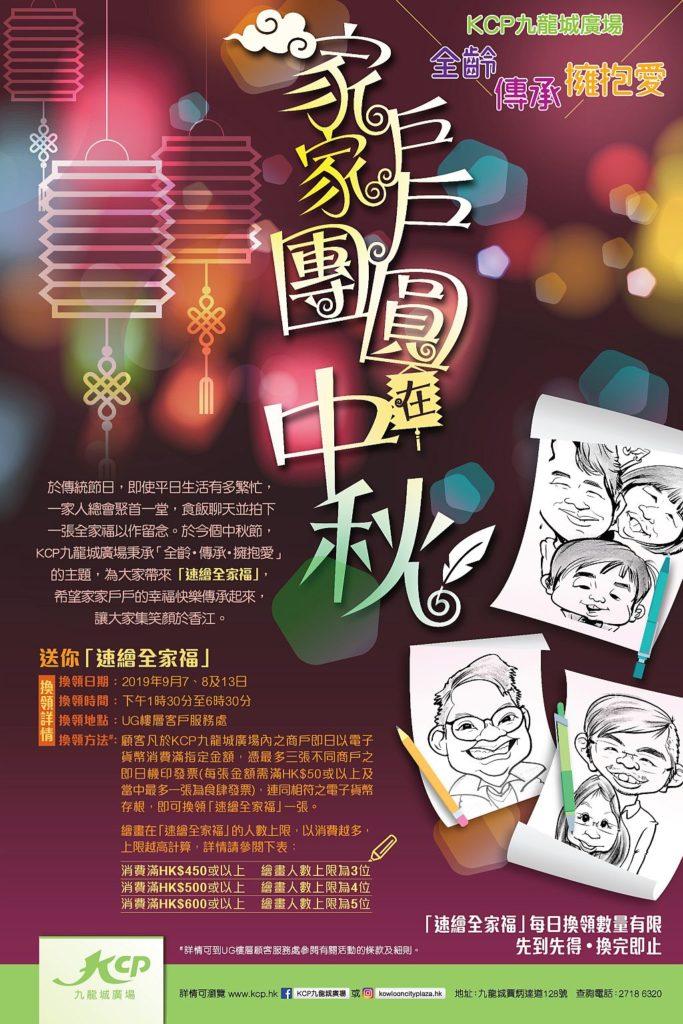 大家只要於指定日子在 KCP 九龍城廣場內以電子貨幣消費滿指定金額,即可免費獲贈「速繪全家福」。