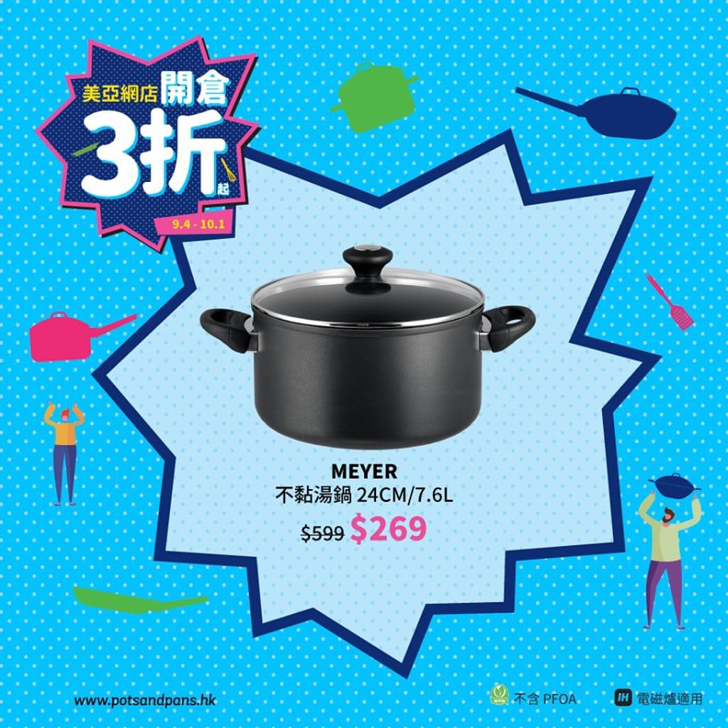 美亞廚具開倉2019 觀塘美亞特賣場 5