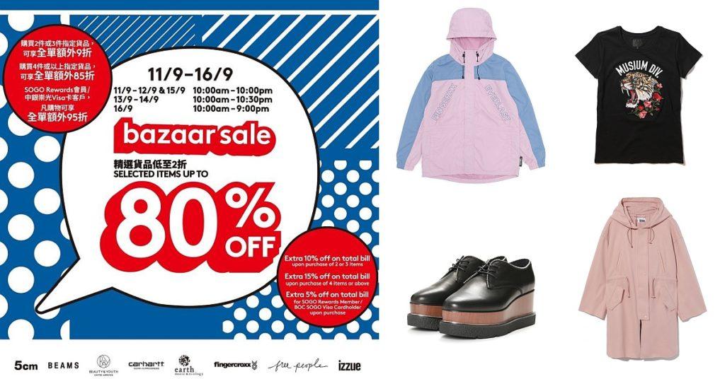 「i.t SOGO Bazaar Sale」為大家帶多款特價的時尚潮流服飾,精選貨品低至 HK$99。