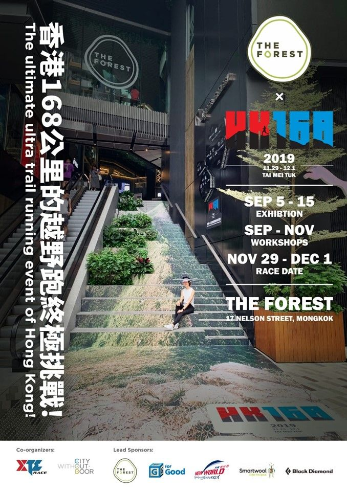 """THE FOREST: """"The Forest in the City"""" 展覽 旺角 THE FOREST 入口設有超巨型 3D 山野打卡位。"""