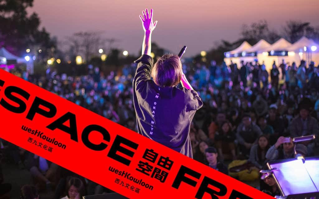 西九文化區季度活動巡禮2019 首屆自由爵士音樂節