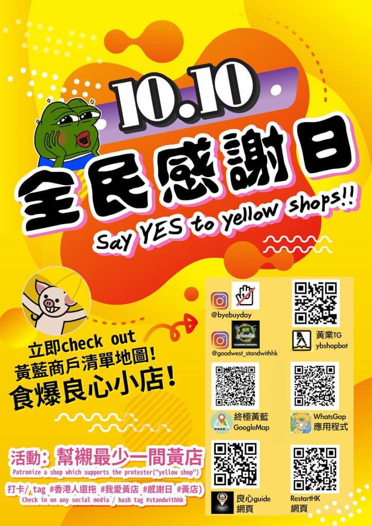 10.10 全民感謝日 有網民發起「10.10全民感謝日」,呼籲港人到良心黃色小店消費,用金錢狠狠懲罰他們。