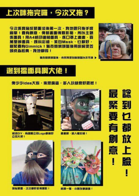 10.18 和你拖2.0面具人鏈 網民呼籲參與民眾發揮創意,用自己的方式遮臉。