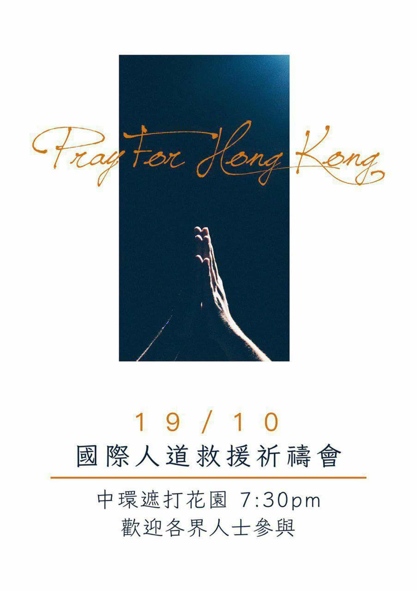 10.19集會 10月19日國際人道救援祈禱會 「國際人道救援祈禱會」為反送中運動中受傷、離世的人禱告。