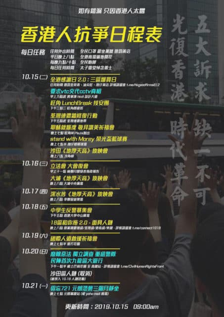 10.20遊行|民陣首場九龍遊行 香港人抗爭日程表十月