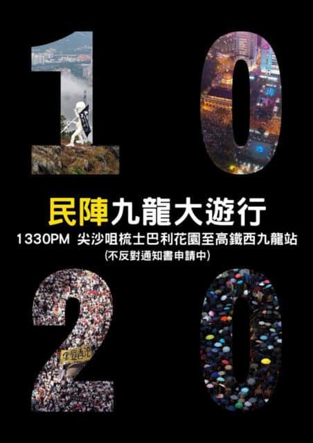 10.20遊行|民陣首場九龍遊行 民陣將於10月20日首次在九龍舉行遊行。
