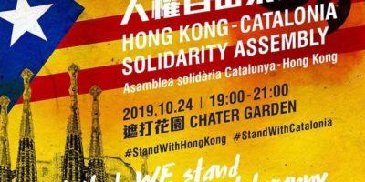 10.24 香港加泰人權自由集會