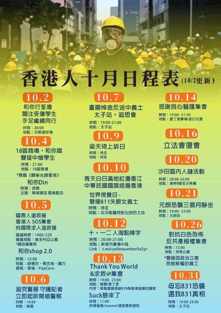 10.26 反共產極權集會 香港人 10 月日程表