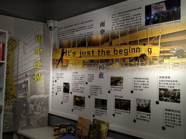 六四紀念館:雨傘運動5周年專題展 雨傘運動5周年專題展回顧當年運動歷史。