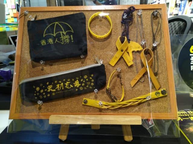 六四紀念館:雨傘運動5周年專題展 展覽紀念品